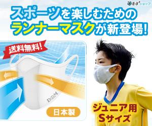 スポーツ用マスク