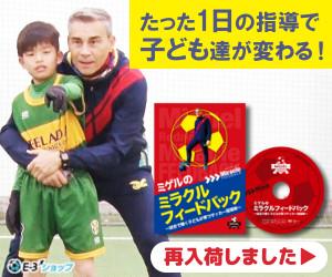 ミゲル監督DVD