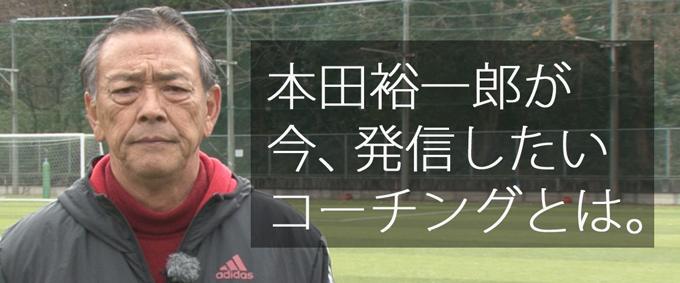 流経大柏 本田裕一郎