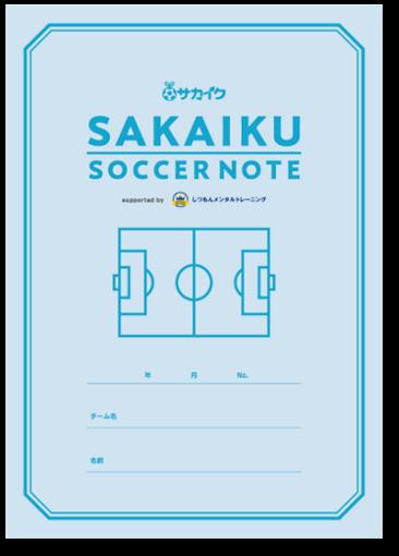 サカイク サッカーノート
