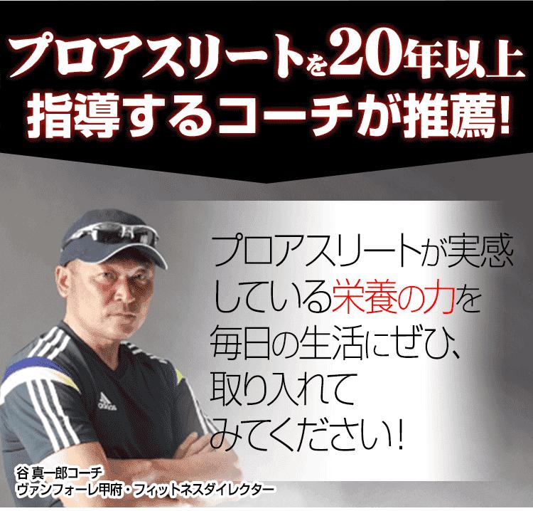プロを20年以上指導するコーチが推薦!