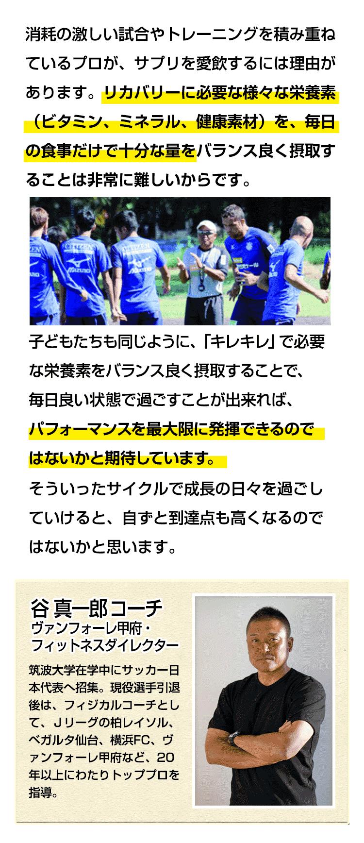 谷 真一郎コーチヴァンフォーレ甲府・フィットネスダイレクター
