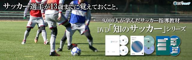 think-soccer-vol2img.png